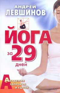 Йога за 29 дней — фото, картинка
