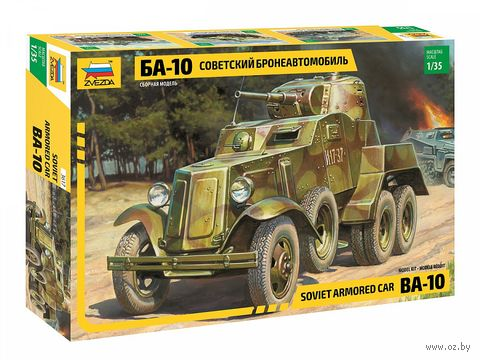Советский бронеавтомобиль БА-10 (масштаб: 1/35)