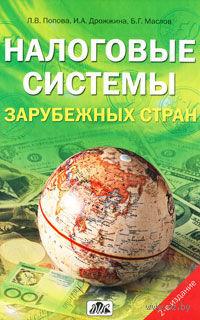 Налоговые системы зарубежных стран. Л. Попова, Ирина Дрожжина, Борис Маслов