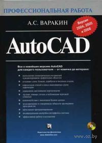 Autocad. Профессиональная работа (+ CD) — фото, картинка