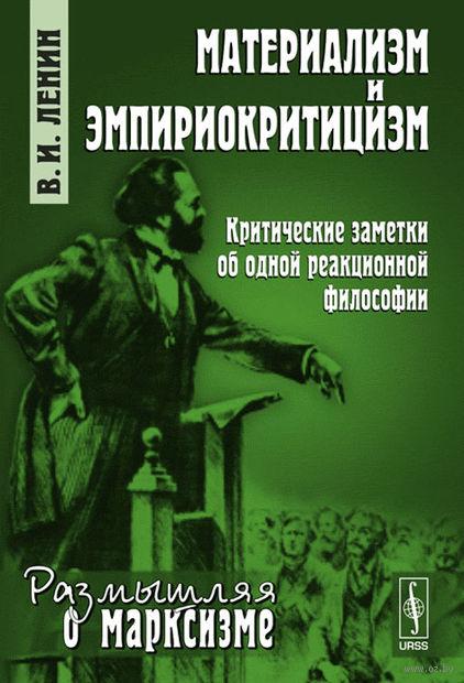 Материализм и эмпириокритицизм: Критические заметки об одной реакционной философии. Владимир Ленин