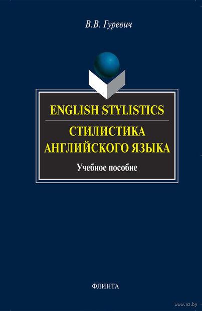 Стилистика английского языка. Валерий Гуревич