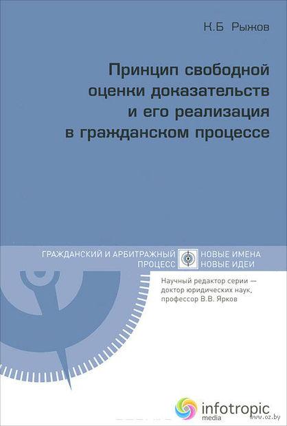Принцип свободной оценки доказательств и его реализация в гражданском процессе. Константин Рыжов