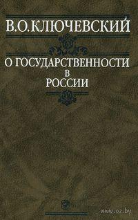О государственности в России. Василий Ключевский