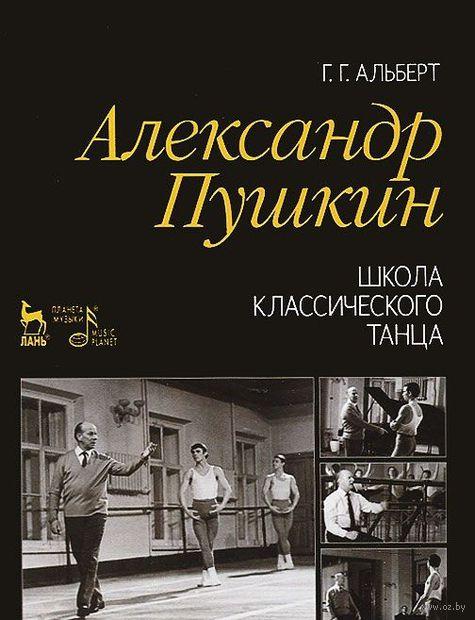 Александр Пушкин. Школа классического танца. Геннадий Альберт