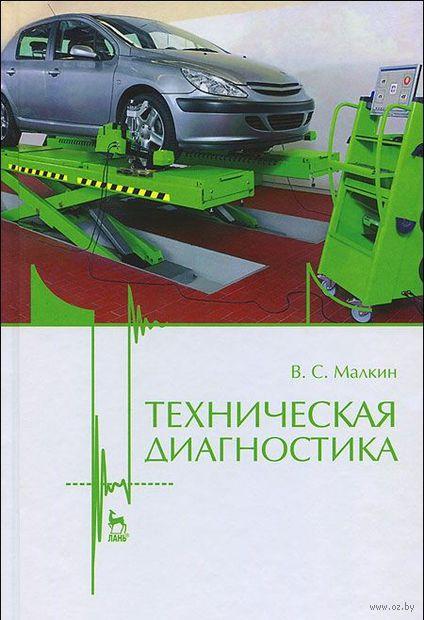 Техническая диагностика. В. Малкин