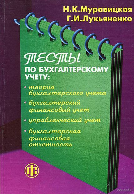Тесты по бухгалтерскому учету. Г. Лукьяненко, Н. Муравицкая