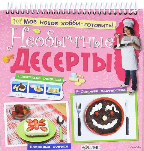 Необычные десерты. Наталья Летувет
