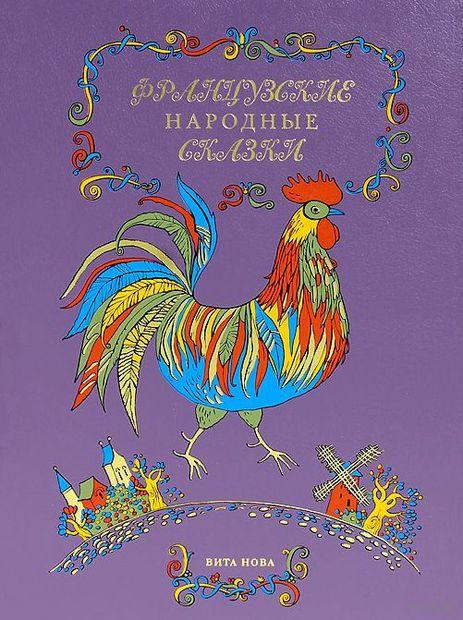 Французские народные сказки (подарочное издание)