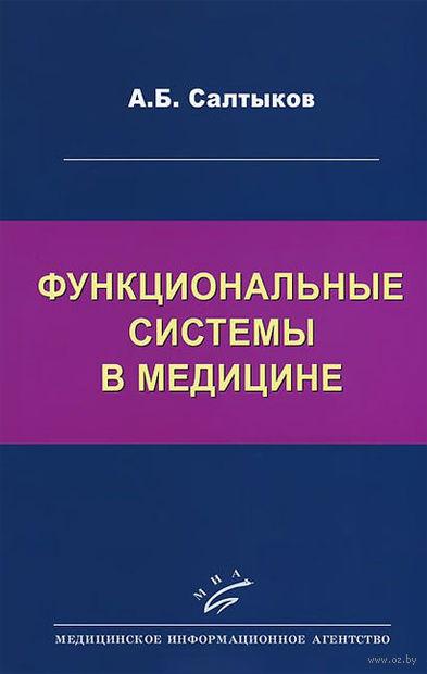 Функциональные системы в медицине. Александр Салтыков