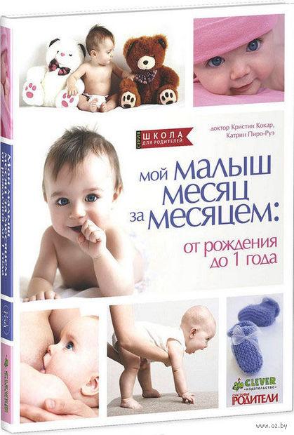 Мой малыш месяц за месяцем. От рождения до 1 года (м). Кристин Кокар, Катрин Пиро-Руэ