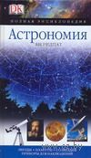 Астрономия. Полная энциклопедия — фото, картинка