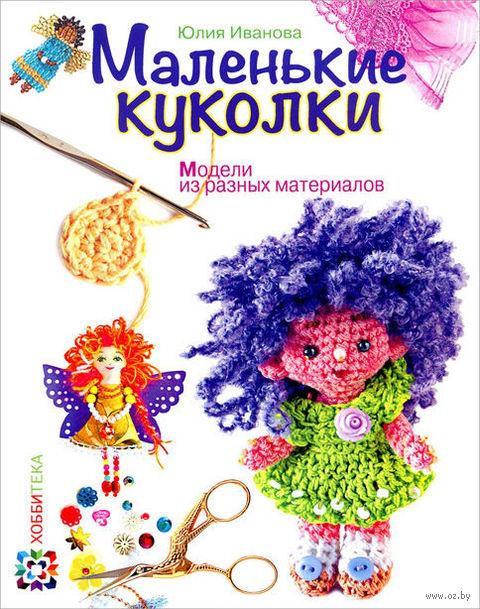 Маленькие куколки. Модели из разных материалов. Юлия Иванова