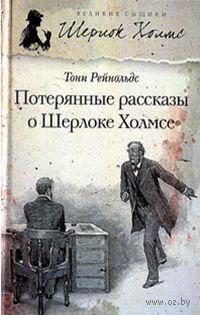 Потерянные рассказы о Шерлоке Холмсе. Тони Рейнольдс