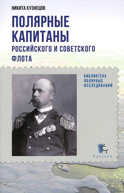 Полярные капитаны российского и советского флота. Никита Кузнецов