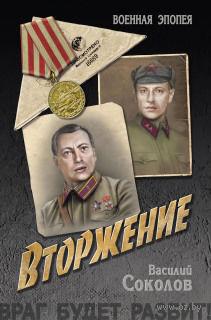 Вторжение. Василий Соколов