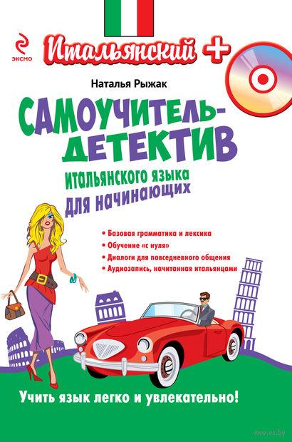Самоучитель-детектив итальянского языка для начинающих (+ CD). Наталья Рыжак