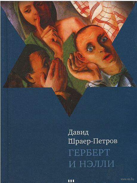 Герберт и Нэлли. Давид Шраер-Петров