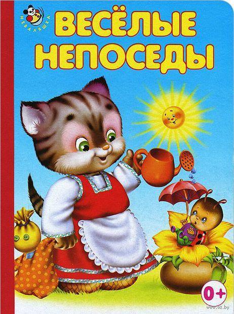 Веселые непоседы. Николай Харитонов