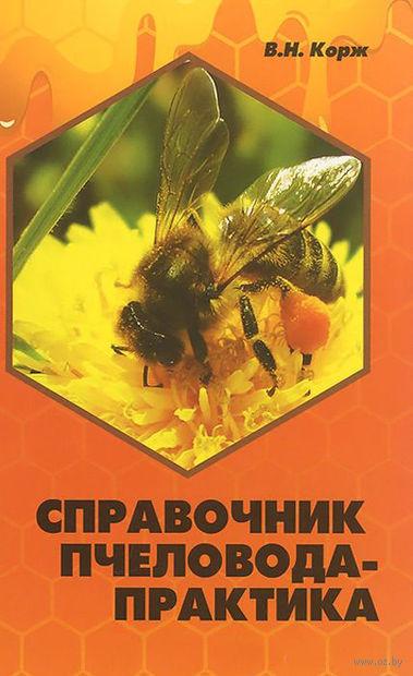 Справочник пчеловода-практика. Валерий Корж