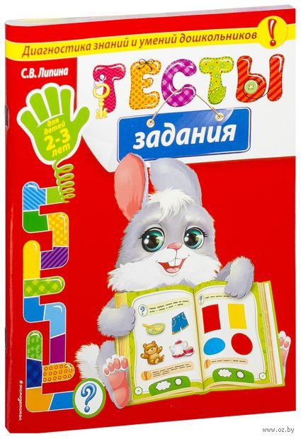 Тесты-задания: для детей 2-3 лет — фото, картинка