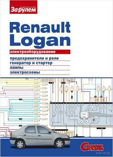 Renault Logan. Электрооборудование — фото, картинка