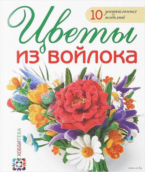 Цветы из войлока — фото, картинка