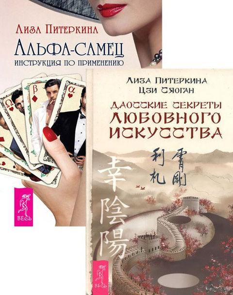 Даосские секреты любовного искусства. Альфа-самец (комплект из 2-х книг) — фото, картинка