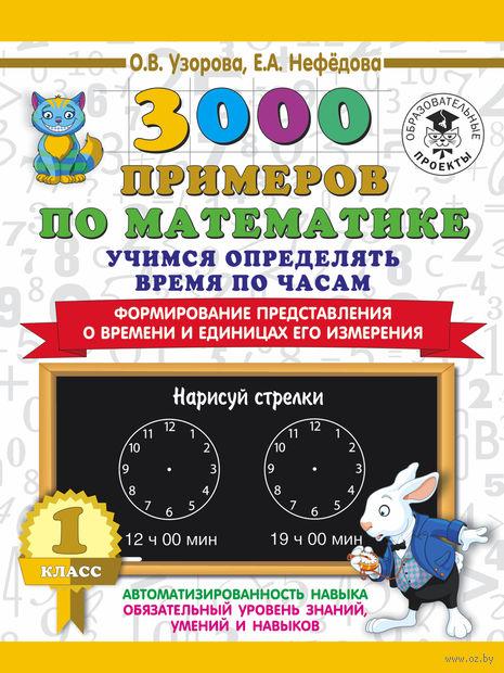 3000 примеров по математике. Учимся определять время по часам. 1 класс — фото, картинка