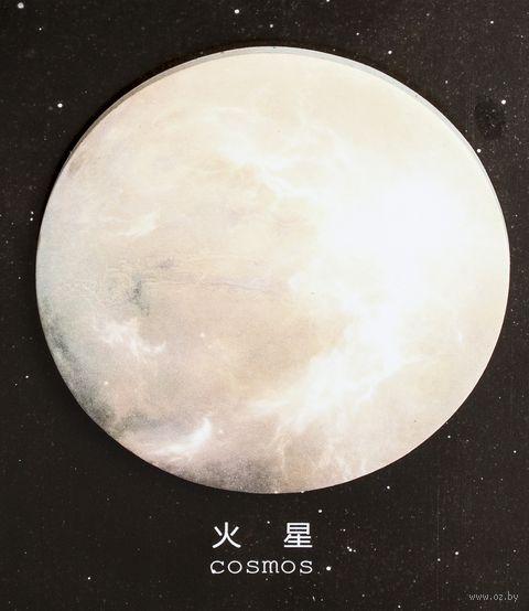"Стикеры ""Марс"" (110х110 мм; 30 листов) — фото, картинка"