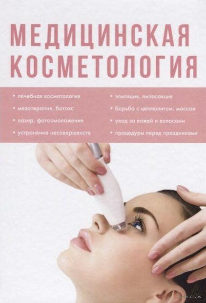 Медицинская косметология — фото, картинка