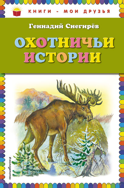 Охотничьи истории. Геннадий Снегирев