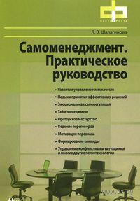 Самоменеджмент. Практическое руководство. Лариса Шалагинова