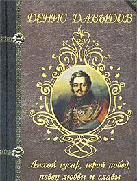 Лихой гусар, герой побед, певец любви и славы — фото, картинка