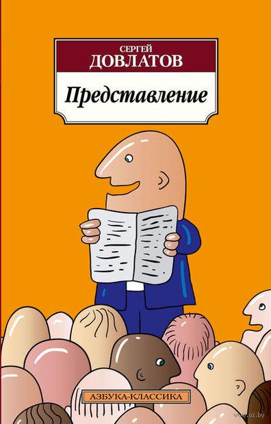 Представление (м). Сергей Довлатов