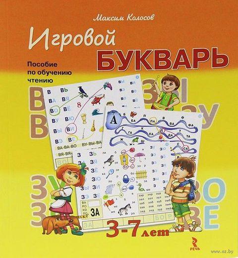 Игровой букварь. Для детей 3-7 лет. Пособие по обучению чтению — фото, картинка