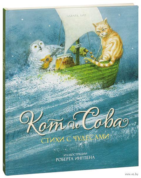 Кот и Сова. Стихи с чудесами. Эдвард Лир