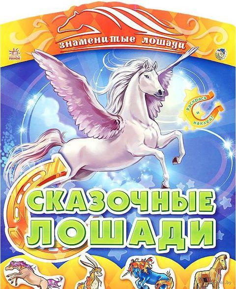 Сказочные лошади. Раскраска