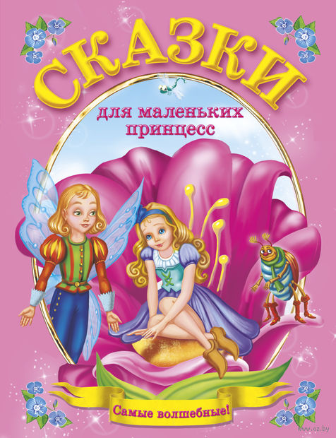 Сказки для маленьких принцесс