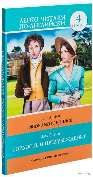 Pride and Prejudice. 4 уровень. Джейн Остин
