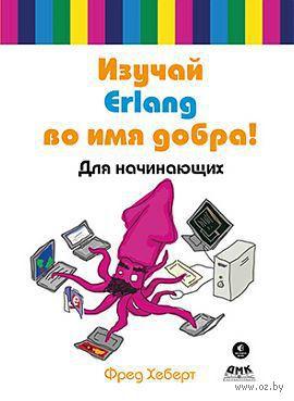 Изучай Erlang во имя добра!. Фред Хеберт