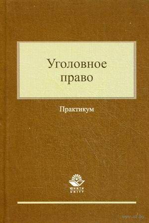 Уголовный процесс. Практикум. А. Гуськов, Фоат Зиннуров