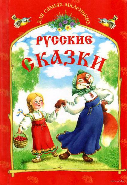 Русские сказки. Снегурушка и лиса и другие сказки