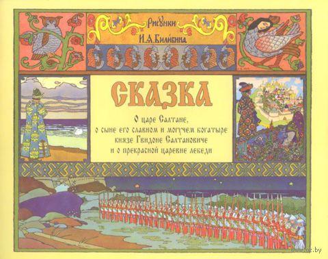 Сказка о царе Салтане, о сыне его славном и могучем богатыре князе Гвидоне Салтановиче и о прекрасной царевне лебеди — фото, картинка