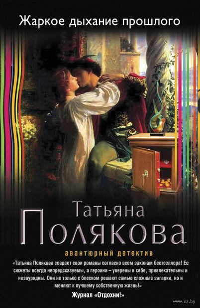 Жаркое дыхание прошлого (м). Татьяна Полякова