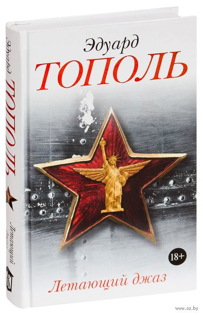 Летающий джаз. Эдуард Тополь
