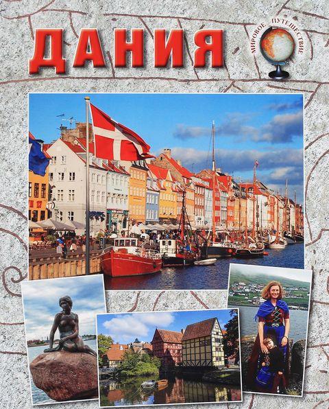 Дания. Путеводитель — фото, картинка