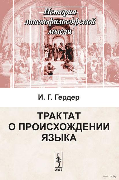 Трактат о происхождении языка — фото, картинка