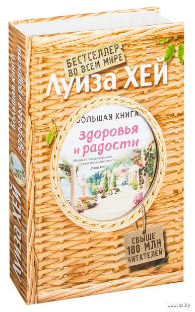 Большая книга здоровья и радости — фото, картинка