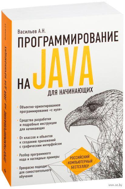 Программирование на Java для начинающих — фото, картинка